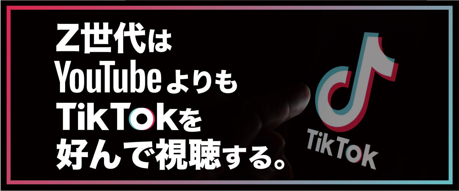 TikTokマーケティング