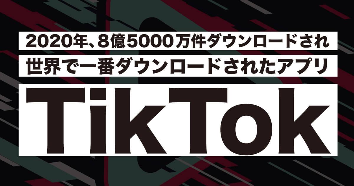 TikTokは2020年、世界で一番ダウンロードされたアプリ