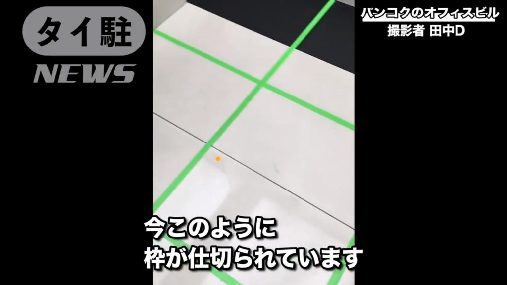 エレベーターの足元の枠