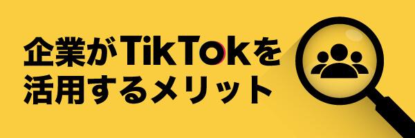 企業がTikTokを活用するメリット