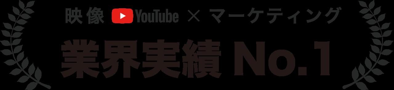 映像 YouTube × マーケティング 業界実績No.1